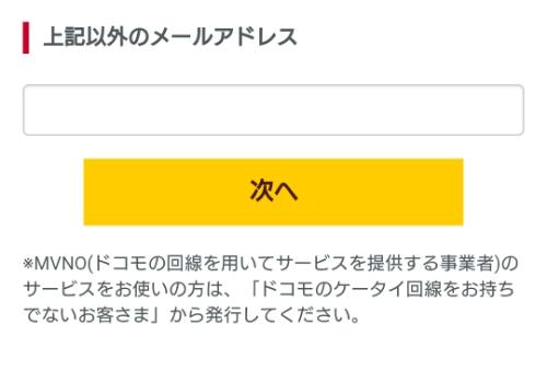 dアニメストアのメールアドレス登録画面